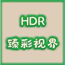臻彩視界tv破解版 v7.6免授權碼