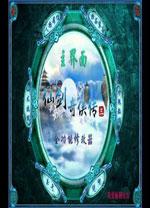 仙劍奇俠傳3全功能修改器 v1.0綠色版