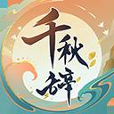 千秋辭禮包版 v1.8.0