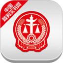 中國裁判文書網 v1.1.1115安卓版