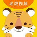 老虎視頻TV破解版 v2.0810會員版