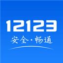 交管12123最新版本 v2.6.8安卓版