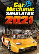 汽車修理工模擬2021中文破解版 免安裝綠色版