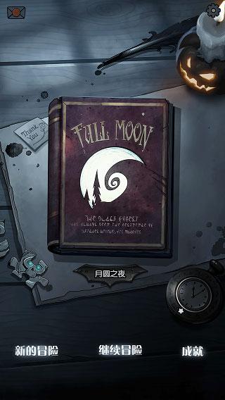月圓之夜破解版