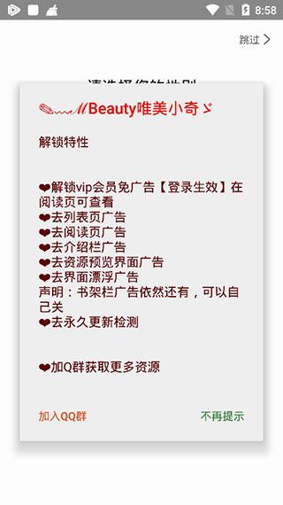 全民小说破解版