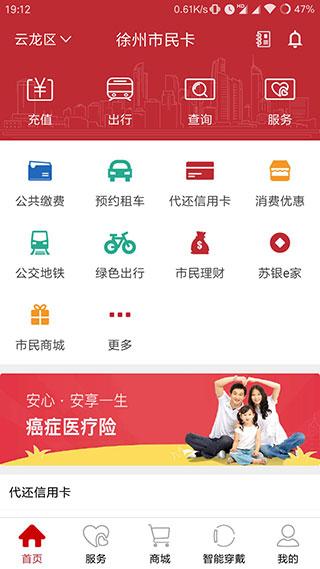 徐州市民卡