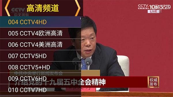 星火电视2.0.1.3