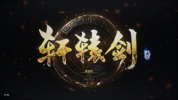 軒轅劍7中文單機綠色版