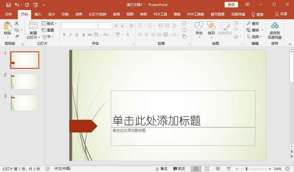 Office 2019破解版安装教程