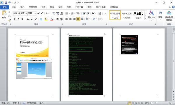 Office 2010破解版安装教程