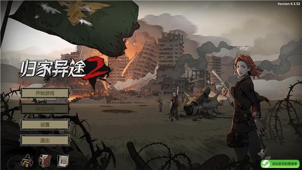 歸家異途2革命中文破解版