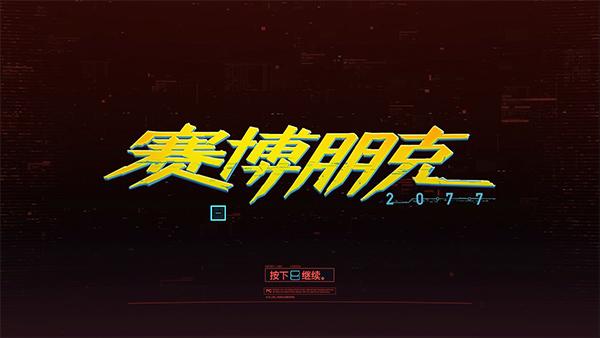 賽博朋克2077中文破解版