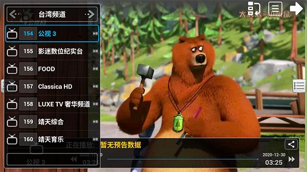 华人 电视 免 授权 码 版