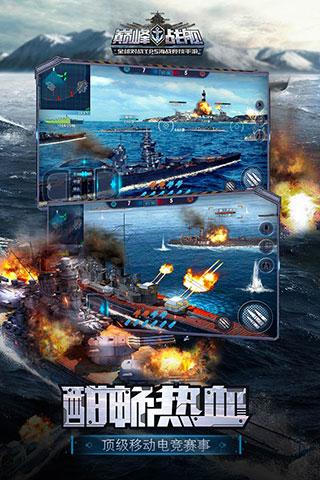 巔峰戰艦九游版