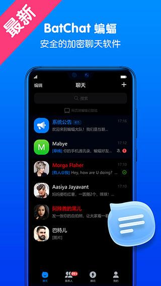 蝙蝠聊天app下载最新版