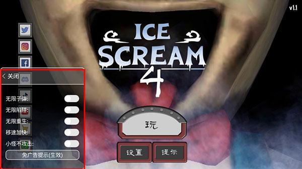 恐怖冰淇淋4无限版