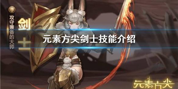 元素方尖劍士技能介紹