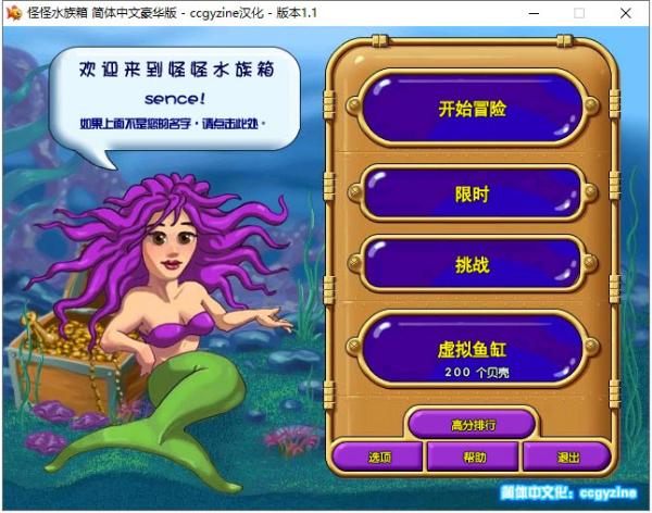 怪怪水族館中文版