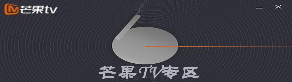 芒果tv專區