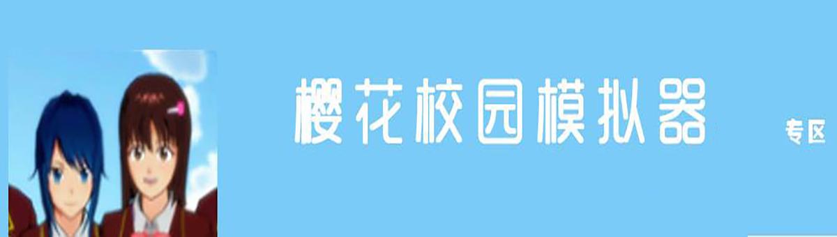 櫻花校園模擬器專區