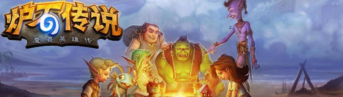 爐石傳說魔獸英雄傳專區